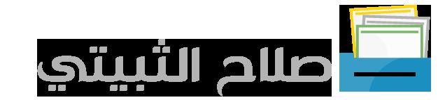 مدونة صلاح الثبيتي